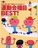 運動会種目BEST!―乳児・幼児・親子・保護者みんなが楽しい! (ラポムブックス)