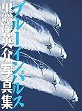 ブルーインパルス黒澤英介写真集 (世界の傑作機別冊)