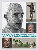 MAYA キャラクタークリエーション -プロが教えるフォトリアル人体制作術-