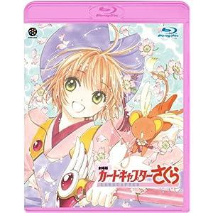 劇場版 カードキャプターさくら [Blu-ray]