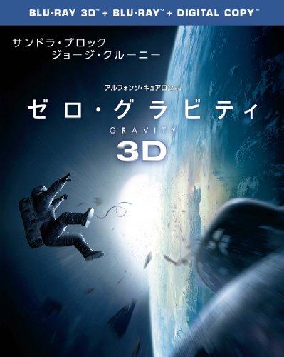 ゼロ・グラビティ 3D & 2D ブルーレイセット(初回限定生産)2枚組 [Blu-ray]