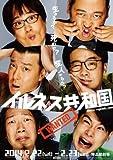 イルネス共和国 DVD(仮)