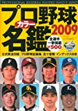 プロ野球カラー名鑑 2009 (2009) (B・B MOOK 600 スポーツシリーズ NO. 473)