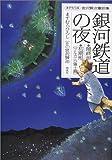銀河鉄道の夜―最終形・初期形〈ブルカニロ博士篇〉 (ますむら版宮沢賢治童話集)