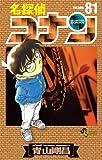 名探偵コナン 81 (少年サンデーコミックス)