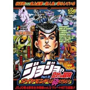 ジョジョの奇妙な冒険 第4部 ダイヤモンドは砕けない 全10巻セット (SHUEISHA JUMP REMIX)