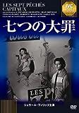 七つの大罪 《IVC BEST SELECTION》 ジェラール・フィリップ セレクション Georges Lacombe  [DVD]