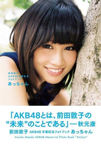 前田敦子AKB48卒業記念フォトブック『あっちゃん』