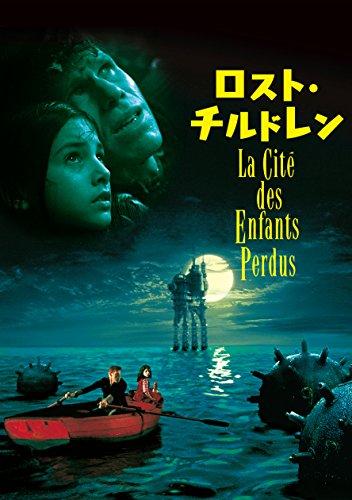 ロスト・チルドレン [DVD]