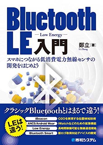 Bluetooth LE入門―スマホにつながる低消費電力無線センサの開発をはじめ