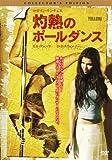 灼熱のポールダンス コレクターズ・エディション [DVD]