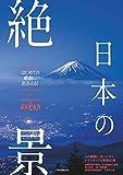 はじめての感動に出会える! 日本の絶景 (JTBのMOOK)