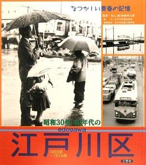 昭和30年・40年代の江戸川区―なつかしい青春の記憶