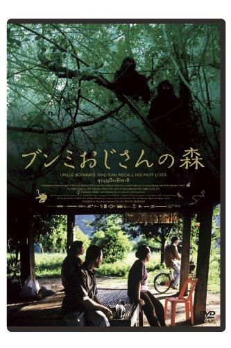 ブンミおじさんの森 スペシャル・エディション [DVD]