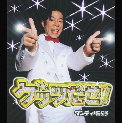 OH! NICE GET's!! ~ブギウギ ダンディ Classic Disco Funk Mix~