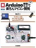 Arduino実験キットで楽ちんマイコン開発 (マイコン活用シリーズ)