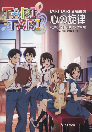 TARI TARI 合唱曲集 心の旋律 混声3部合唱オリジナル版 (2159)