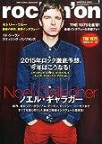 ロッキングオン 2015年 03 月号 [雑誌]