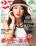 25ans (ヴァンサンカン) 2012年 06月号 [雑誌] [雑誌] / ハースト婦人画報社 (刊)