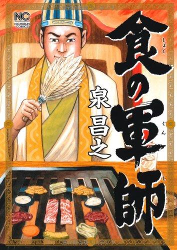 食の軍師 (ニチブンコミックス)