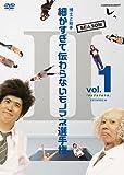 とんねるずのみなさんのおかげでした 博士と助手 細かすぎて伝わらないモノマネ選手権 Season2 Vol.1 「デオデオデオデオ」(仮) [DVD] / とんねるず (出演)