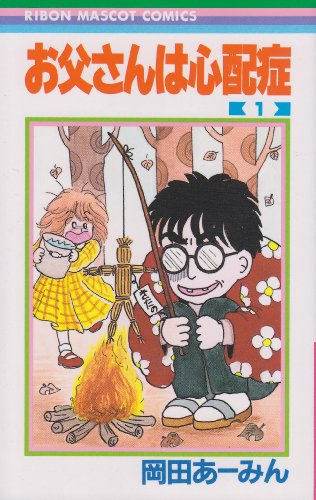 お父さんは心配症 (1) (りぼんマスコットコミックス (351))