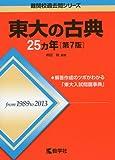 東大の古典25カ年[第7版] (難関校過去問シリーズ)
