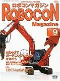 ROBOCON Magazine (ロボコンマガジン) 2011年 09月号 [雑誌]