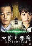 天使と悪魔-未解決事件匿名交渉課-DVD-BOX