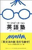 マーク・ピーターセン英語塾