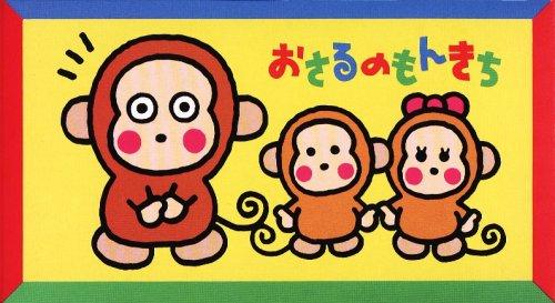 猿キャラクターおさるのもんきち
