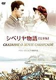 シベリヤ物語《完全版》 [DVD] 北野義則ヨーロッパ映画ソムリエのベスト戦後から1948年まで