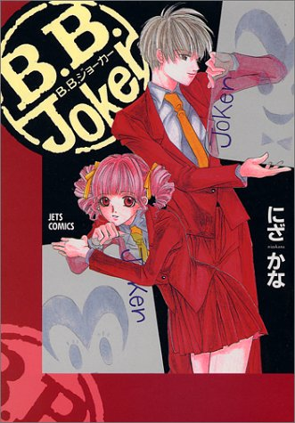 B.B.joker (Jets comics (188))