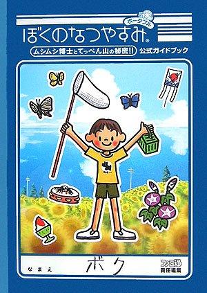 ぼくのなつやすみポータブル ムシムシ博士とてっぺん山の秘密!! 公式ガイドブック (ファミ通の攻略本)