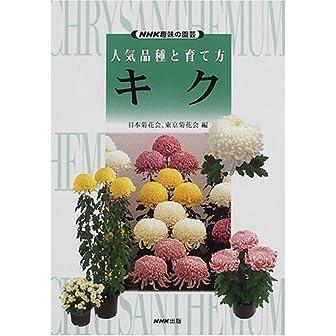 NHK趣味の園芸・人気品種と育て方 キク (NHK趣味の園芸―人気品種と育て方)