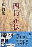 西行花伝 (新潮文庫)