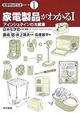 家電製品がわかる 1 (1) (化学のはたらきシリーズ 1)