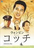 コッチ コレクターズBOX [DVD]