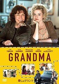 愛しのグランマ -GRANDMA-