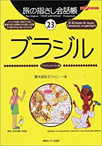 旅の指さし会話帳23ブラジル (旅の指さし会話帳シリーズ)