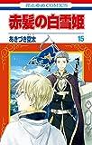 赤髪の白雪姫 15 (花とゆめコミックス)[Kindle版]