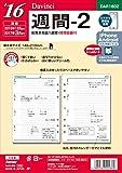 レイメイ藤井 ダヴィンチ 手帳用リフィル 2015 12月始まり ウィークリー A5 DAR1602