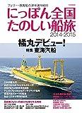 にっぽん全国たのしい船旅2014-2015 (イカロス・ムック)
