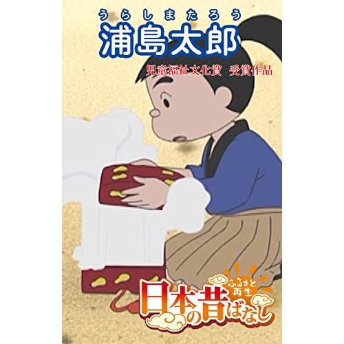 【フルカラー】「日本の昔ばなし」 浦島太郎 (eEHON コミックス)
