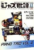 ジャズ批評 2008年 11月号 [雑誌]