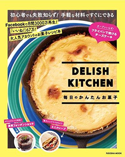 DELISH KITCHEN 毎日のかんたんお菓子 (扶桑社ムック)