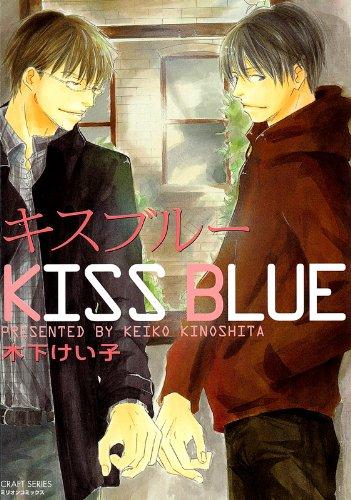 キスブルー (ミリオンコミックス85)