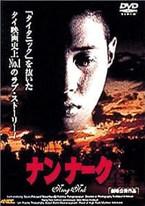 ナンナーク [DVD]