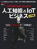 この1冊でまるごとわかる 人工知能&IoTビジネス