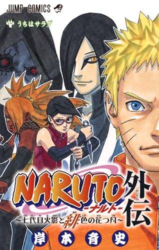 NARUTO―ナルト― 外伝 ?七代目火影と緋色の花つ月? (ジャンプコミックス)